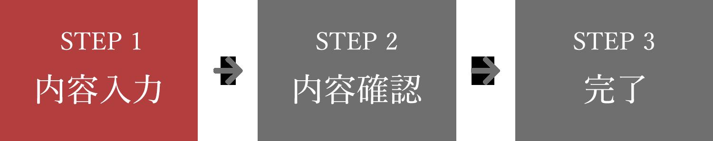 step_01内容入力